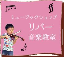 ミュージックショップリバー音楽教室